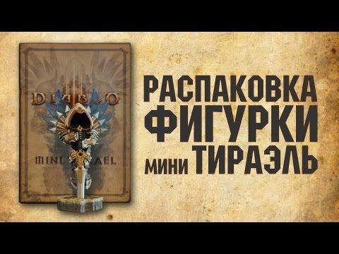 Распаковка Фигурки мини Тираэль Diablo 3 Mini Tyrael