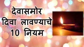 देवासमोर दिवा लावताना 'या' चुका करू नका | देवासमोर दिवा लावण्याचे 10 नियम | lighting diya for god