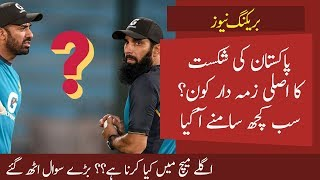 Who is responsible for Pakistan Poor Performance vs Australia in 2nd T20 Match 2019