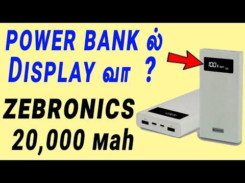 Power Bank ல் Display வா ? Zebronics 20000 mah Review in Tamil - Loud Oli Tech