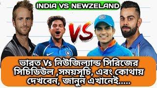 INDIA vs NEWZEALAND 2019 || সিরিজ সংক্রান্ত সমস্ত বিষয় জানুন|| KKR ফ্যানদের জন্য গুরুত্বপূর্ণ সিরিজ