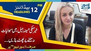 12 PM Headlines Lahore News HD - 23 June 2018