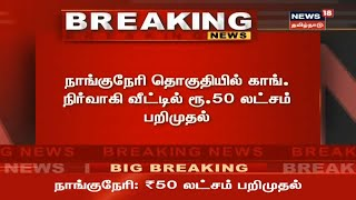 நாங்குநேரி தொகுதியில் காங்கிரஸ் வேட்பாளர் வீட்டில் ரூ 50 லட்சம் பறிமுதல் | Nanguneri , Congress