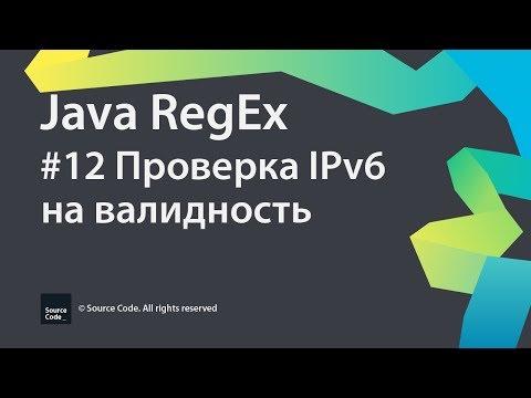 Java RegEx. Урок 12. Проверка IPv6 на валидность