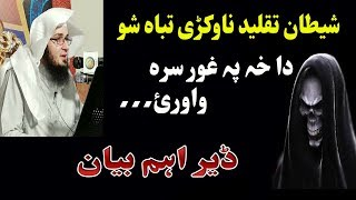 Shaitan taqleed Pashto bayan by shaikh abu hassan ishaq swati Haq Lara