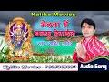 Melba Me Balamua Herail # Sahil Anand