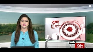 Download Hindi News Bulletin | हिंदी समाचार बुलेटिन – August 13, 2019 (9 am) Video