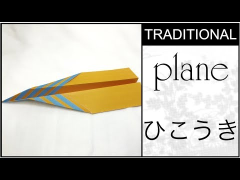 Traditional Origami Plane Tutorial