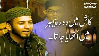 Kash Mein Daur-e-Payamber mein Uthaya Jata   Naat   Sultan, Ali Raza, Akmal Hussain and Zeeshan Butt