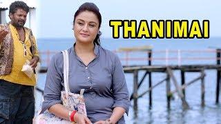 Download Thanimai 2019 Latest Tamil Movie | Sonia Agarwal tries to find her child | Ganja Karuppu Video