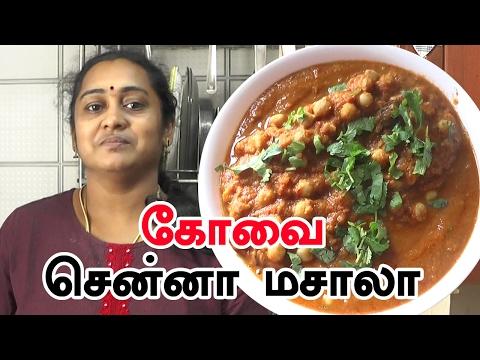 Channa Masala Gravy Recipe in Tamil | சென்னா மசாலா | Spicy Spicy kondakadalai Gravy