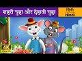 शहरी चूहा और देहाती चूहा   Town Mouse and Country Mouse in Hindi   Kahani   Hindi Fairy Tales