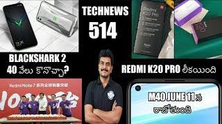 Technews 514 BlackShark2 Launched,Redmi K20 Pro,Samsung M40,OPPO Reno,Oneplus 7 pro