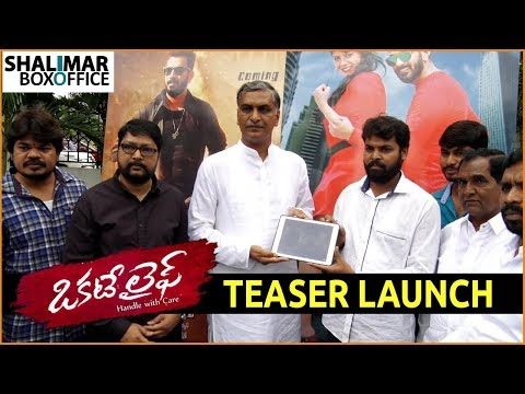 Download Okate Life Movie Teaser Launch By Harish Rao Jethan