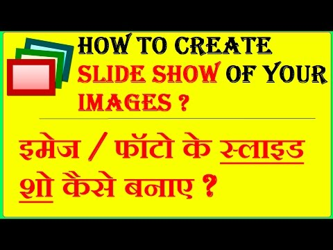 How To make Slide Show of Images {HINDI VIDEO}