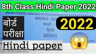 8th class hindi exam paper | 8th board hindi paper 2019 (model