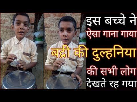 Badri ki Dulhania  //  इस बच्चे ने ऐसा गाना गाया कि सभी लोग देखते ही रह गया