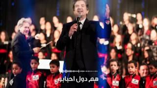 Walid Toufic - Habbeina (Lyrics Video) | 2016 | وليد توفيق - حبينا