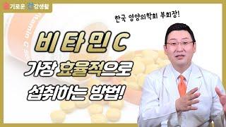 비타민C를 가장 효율적으로 섭취하는 방법!