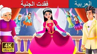 فقدت الجنية   The Lost Fairy Story in Arabic   قصص اطفال   حكايات عربية