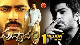 Prasthanam Full Movie    Sharwanand, Sai Kumar, Sundeep Kishan