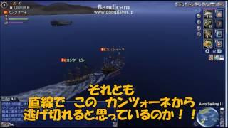 Download 【大航海時代】ジブラルタルから追いかけたゾッ Video