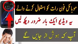 How to Protect Your Eyes From Blue Light From Phone Display at Night Urdu / Hindi