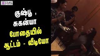 Download குஷ்பூ - சுகன்யா போதையில் ஆட்டம் - வீடியோ | kushboo-suganya dance | Latest Tamil Movie News Video
