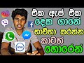 Download Hide Apps and Dual Apps Sinhala imo, viber, whatsapp, Facebook, Messager ( සිංහලෙන් ) 🇱🇰 MP3,3GP,MP4