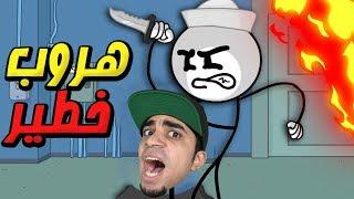 Download الهروب من المجمع السكني Fleeing the Complex !! 😱🔥 Video