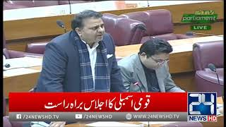 Fawad Chaudhry Speaks on Media Houses in National Assembly   24 News HD