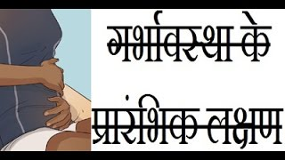First Month Pregnancy Symptoms In Hindi - Early Signs Of Pregnancy 1