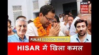 Brijendra Singh Wins From Hisar Seat Haryana  Lok Sabha Election Results 2019 Live Coverage