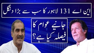 Sawal To Hoga | N A 131 Public Final Decision | 24 June 2018 | Neo News