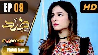 Pakistani Drama   Zid - Episode 9   Express TV Dramas   Arfaa Faryal, Muneeb Butt