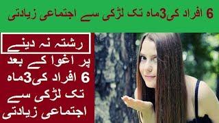 رشتہ نہ دینے پر اغوا کے بعد 6 افراد کی3ماہ تک لڑکی سے اجتماعی زیادتی ||rishta na danay par zydati