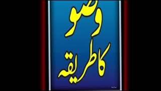Wazu ka Masnoon Tariqa : Quran Hadees