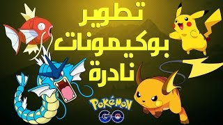 #x202b;تطوير بوكيمونات نادرة وشرح طريقة معرفة أقوى الهجمات في بوكيمون جو | Pokémon Go#x202c;lrm;