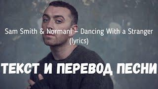 Sam Smith & Normani — Dancing With a Stranger (lyrics текст и перевод песни)