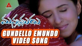 Gundello Emundo Video Song    Manmadhudu Movie    Nagarjuna, Sonali Bendre, Anshu