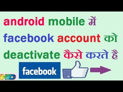 HOW TO DEACTIVATE FACEBOOK ACCOUNT IN ANDROID MOBILE HINDI/URDU VIDEO