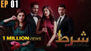 Shart - Episode 1   Urdu1