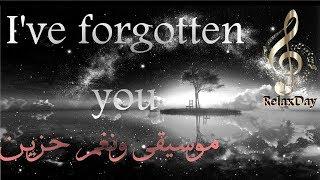 نسيتك - موسيقى حزينة ونغم تركي جميل