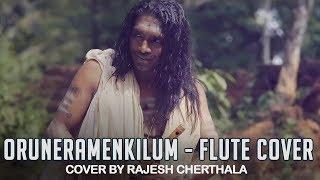 Oruneramenkilum - Flute cover by Rajesh Cherthala