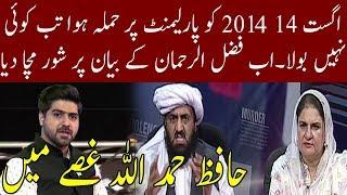Hafiz Hamdullah Lashes Out on imran khan | Neo News