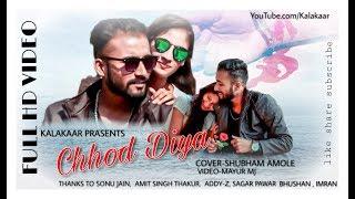 Chhod diya | Arijit singh | Shubham Amole | Cover video song | Baazaar |