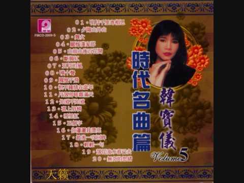 三个字 3 words  I love you sweet song Han Bao Yi 韩宝仪