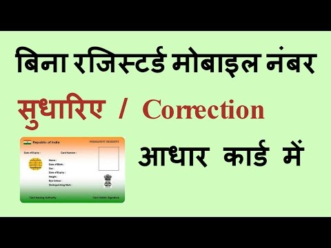 How to Update Aadhar Card Without Mobile No || Change Anything Without OTP