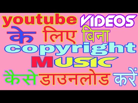 [HINDI]How To Use Music On YouTube Videos Without