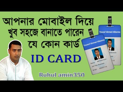 How To Create Any Tipe Of ID Card On Your Android Phone I Bangla Tutorial By Ruhul Amin350